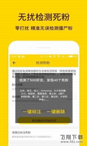 微商小蜜 v3.6.6 最新安卓版