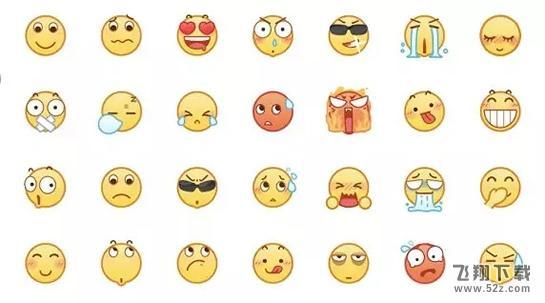 导入的qq表情在哪里_在哪里可以看到3D化的QQ黄脸表情_QQ黄脸表情演变过程_飞翔教程