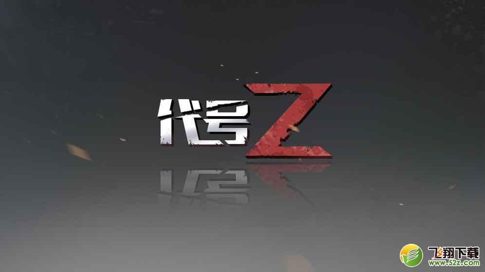 代号Z V1.0 安卓版