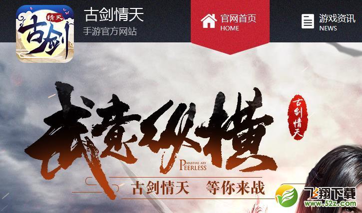 古剑情天官方安卓版下载