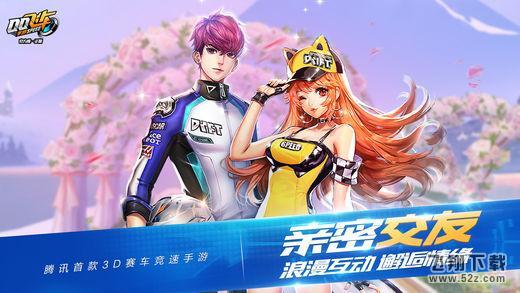 QQ飞车手游v3.5安卓版