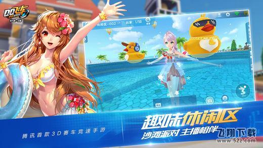 QQ飞车手游v1.0安卓版