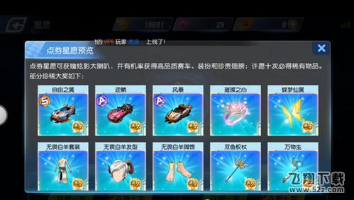 QQ飞车手游刷级神器V1.0 免费版_52z.com