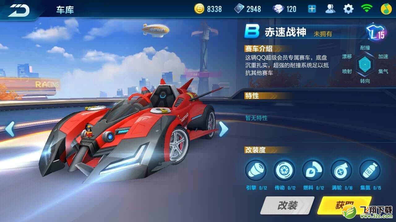 QQ飞车手游中QQ超级会员有什么用 QQ超级会员在QQ飞车手游中有什么特权