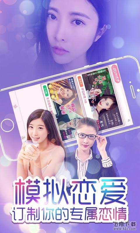 心动女友V1.2 安卓版_52z.com
