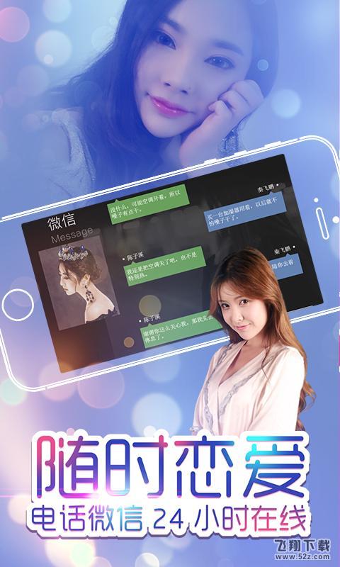 心动女友V1.2 正式版_52z.com