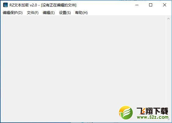 RZ文本加密工具最新版下载