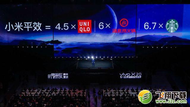 """2017罗辑思维跨年演讲""""中国式机会""""六大脑洞_52z.com"""