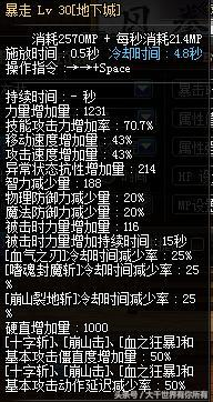 dnf2018红眼改版玩家亲测:加强还是削弱一目了然_52z.com