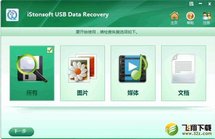 iStonsoft USB Data Recovery中文免费版下载
