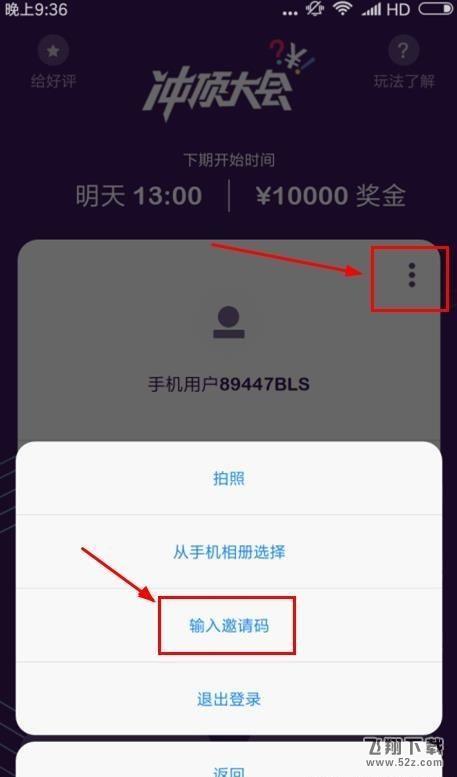 百性阁-邀请码_冲顶大会邀请码获取工具