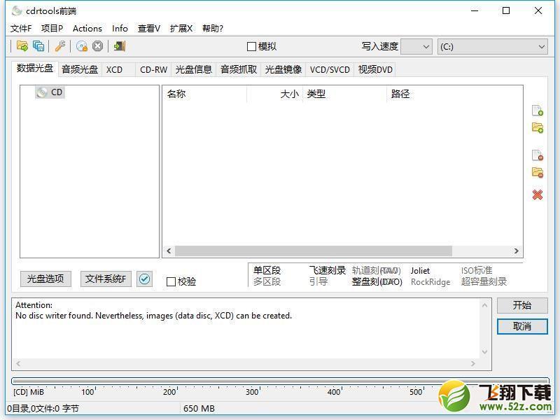 cdrtfe开源刻录软件中文绿色版下载