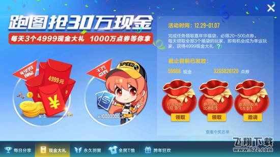 QQ飞车手游跑图领4999现金活动怎么参加 跑图领30万现金活动地址一览
