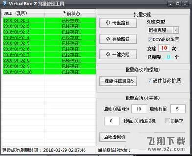 VirtualBox-Z批量管理工具官方最新版下载