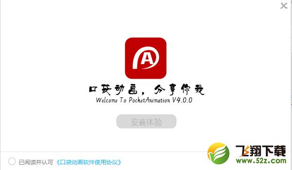 PA口袋动画Pocket Animation官方正式版下载