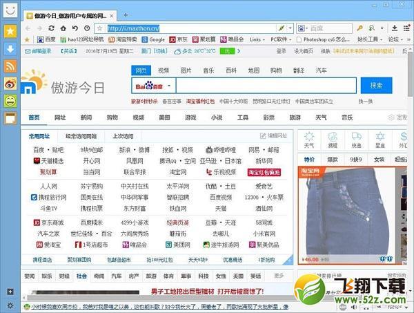傲游云浏览器官方正式版下载