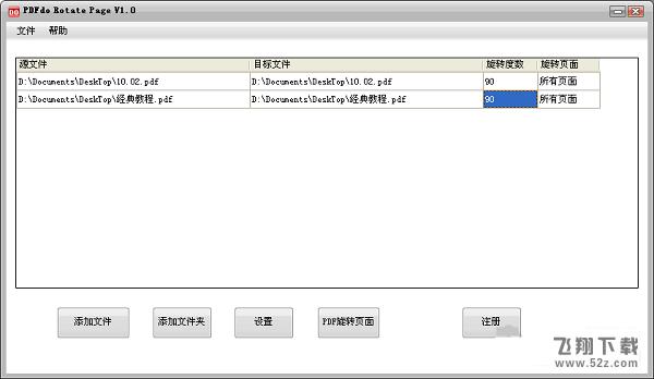 PDF旋转页面工具PDFdo Rotate Page最新版下载