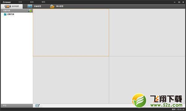 zviewer监控软件官方最新版下载