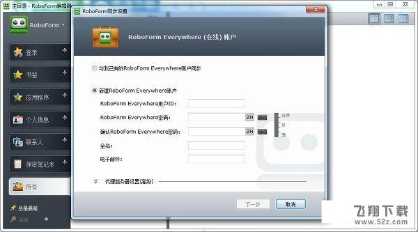 AI Roboform Enterprise自动填表密码管理工具中文免费版下载