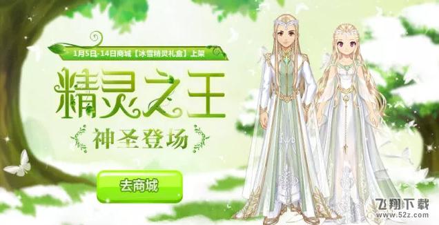 QQ飞车手游精灵之王套装CDK兑换码分享