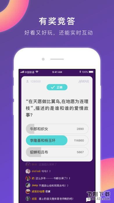 冲顶大会王思聪益智答题游戏 V1.0.4 安卓版