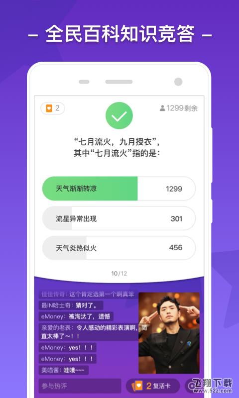 芝士超人V1.0.0iPhone版