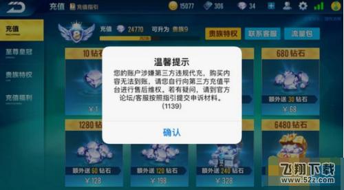 qq飞车手游充值失败1139错误码 提示第三方代充解决办法