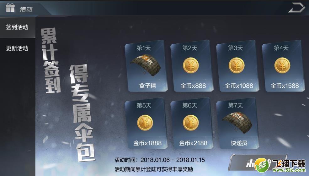 光荣使命1月8日停机维护公告 3种全新天气上线