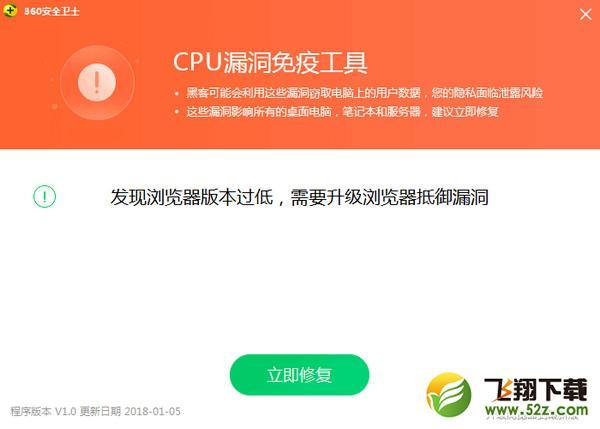 英特尔cpu漏洞怎么修复_英特尔cpu漏洞补丁教程