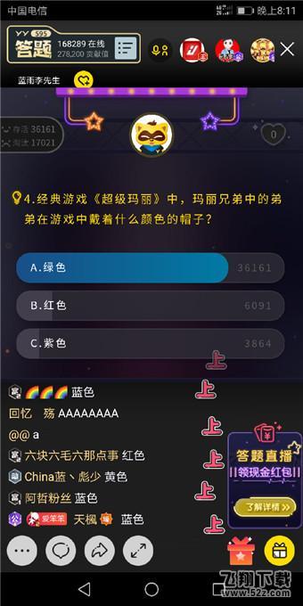 YY答题赢现金V7.2.4安卓版