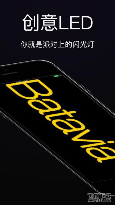 手机LED跑马灯滚动特效字幕显示屏 V1.0 安卓版