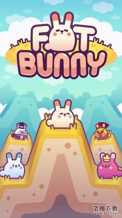 抖音兔子吃萝卜游戏Fat BunnyV1.0安卓版下载