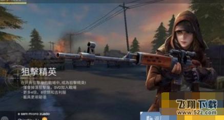 荒野行动狙击模式只能单排吗 狙击模式怎么组队_52z.com