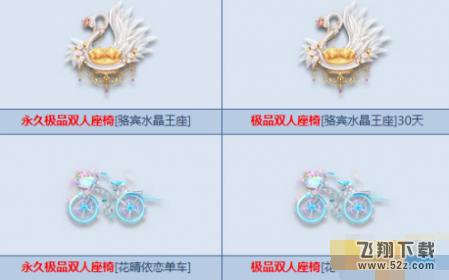 QQ飞车手游梦幻水晶球能开出什么 梦幻水晶球奖励内容介绍