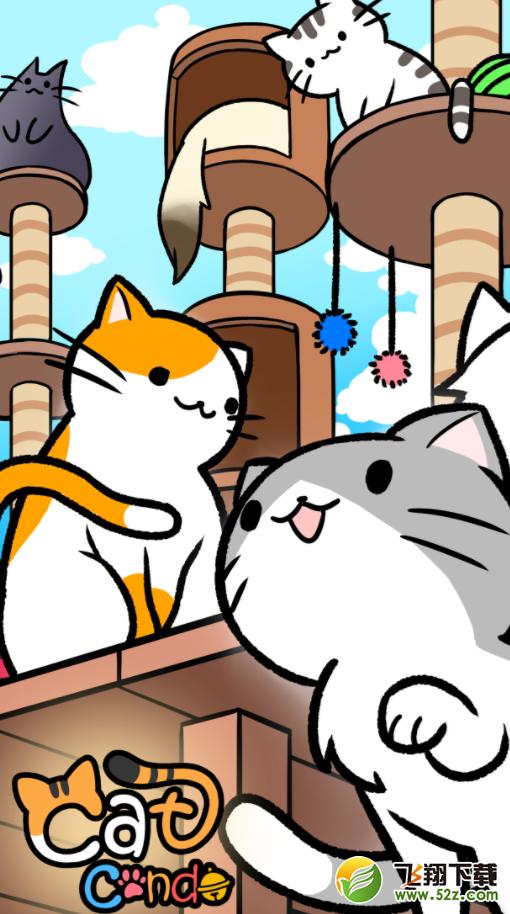 猫咪公寓 V1.0 苹果版