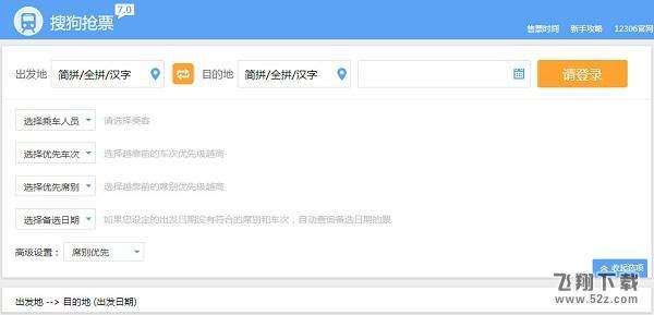 搜狗浏览器抢票插件官方免费版下载
