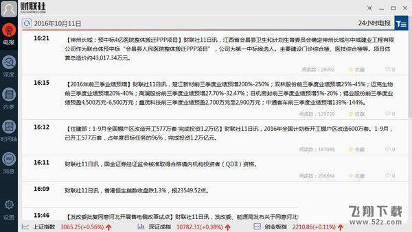 财联社客户端官网最新版下载