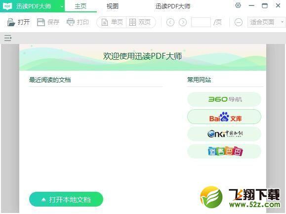 迅读PDF大师官方最新版下载