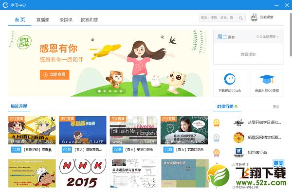 沪江CCTalk外语即时聊天客户端官方最新版下载