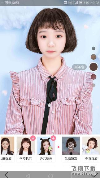 美颜相机换发型功能使用方法详解