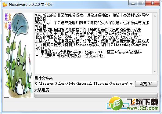 【PS降噪神镜】NoisewareV5.0.2.0中文版下载