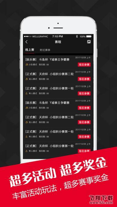 老撕鸡电竞V1.1.0 安卓版_52z.com