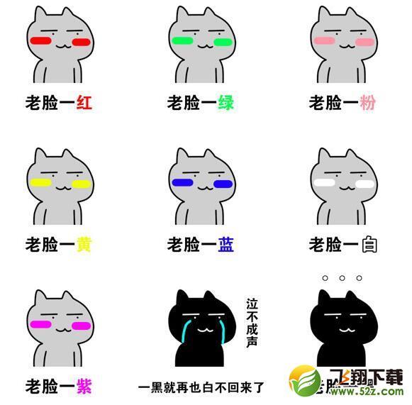 贱猫老脸一黑表情包图片