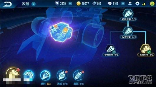QQ飞车手游改装分支怎么选 改装分支选择攻略