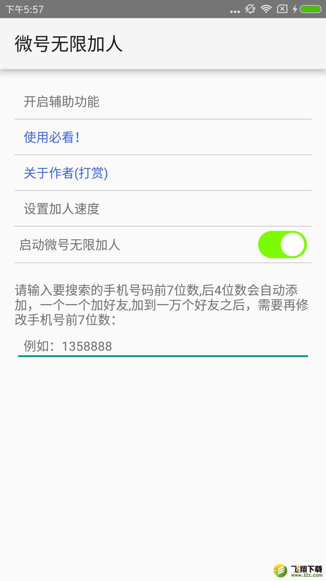 微号无限加人V1.8安卓版