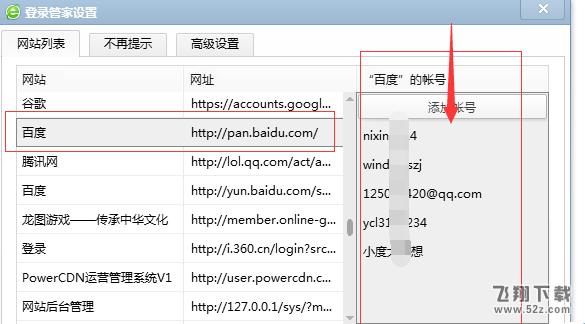 360浏览器怎么取消记住密码_360浏览器取消记住密码方法介绍