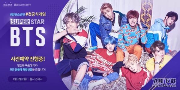 SuperStar BTS手游 V1.0 官方最新版