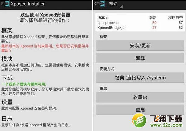 Xposed Installer含刷机包汉化版下载