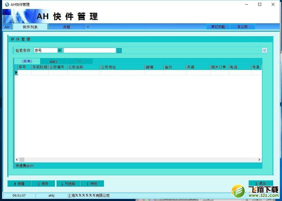 AH快递单打印软件官方最新版下载