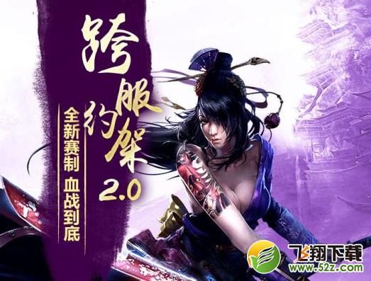 侠行江湖3DV1.0.0 安卓版
